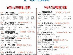 安溪金逸影城 9.19 - 9.20 影片排期表
