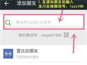 【七步骤攻略】龙川在线微信公众平台――城市黄页应用