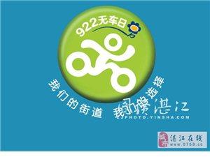 湛江9月22日城市无车日公交车全免费