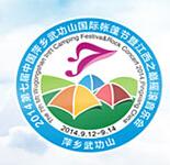 2014第七届中国萍乡武功山国际帐篷节专题