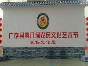 第十届中国广饶•孙子国际文化旅游节