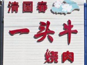 清圆春一头牛烤肉迎国庆,庆丰收!浓情金秋,惠民大返现!