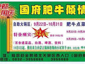 ��府肥牛���c大�Y32元自助吃喝,肥牛7.8折
