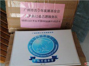 揭西蓝海豚公益志愿服务队2014.9.20甲溪小学挂牌&捐书活动
