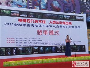 2014年重庆地区千车万人自驾石门河风景区发车仪式于19日举行
