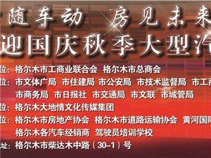 014中国?格尔木迎国庆秋季大型汽车房产文化博览会