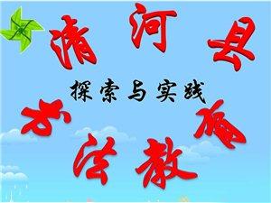 清河县师生书法作品展