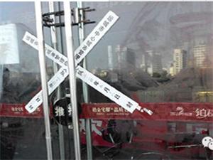 大发市区南风广场旁边一房产商售楼处被查封,原因不明!