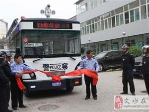 威尼斯人娱乐平台县公安局举行移动警务室发放仪式并投入使用