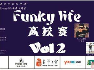 funky life vol2高校赛 十月一黄金周开战 火热报名中。。