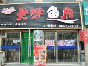美味鱼府周年店庆和国庆节期间特推优惠活动
