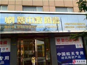 好消息,好消息!新中源陶瓷入驻隰县了!!