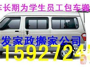 小轿车面包车长期提供包车拼车包车搬家服务