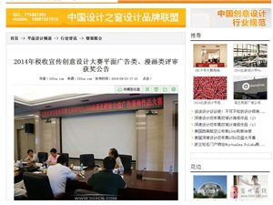 漫画家张学理刚刚收到中国设计之窗税收宣传创意设计大赛的通知,其作品《取