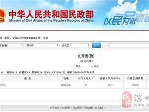 滨州沾化县升级为沾化区,民政部截图为证