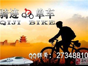 骑迹单车通知