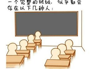 【互动话题】当年班里总有那么一撮人,你是哪个?
