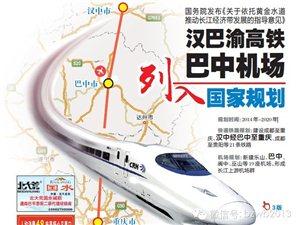 巴中机场、汉巴渝高铁