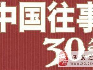 1984―2014 回首30年
