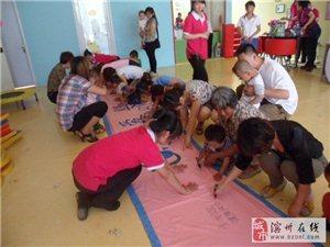 滨州新爱婴2014年五月主题活动照片