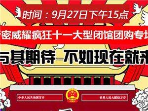 新密威耀疯狂十一大型闭馆团购专场9月27日