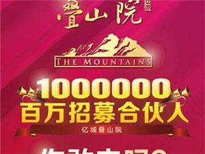 亿城叠山院百万招募合伙人 悬赏100万,你敢接吗?