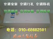北京空调移机施工图