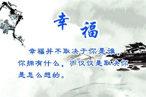 幸福的三个层次:肉体快乐、精神快乐、灵魂快乐