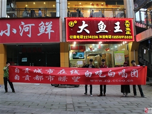"""自贡城市在线第一季白吃白喝美食团走进""""大鱼王"""",完美收工(图集)"""