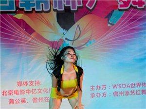 儋州首届国朝杯舞蹈大赛-激情热舞