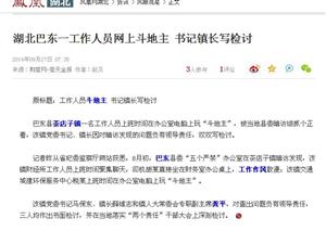 湖北巴东一工作人员网上斗地主 书记镇长写检讨