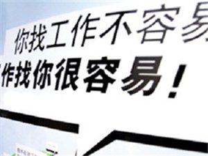 《枣阳在线网-招聘求职》为您解决找工作东奔西跑的烦恼!今天你投简历了吗