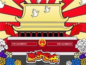 2014年10月1日国庆节新媒时代邀请大家来看报!