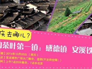 【国庆去哪儿?】中国茶叶第一镇:感德镇