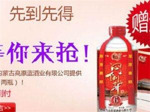 滨州在线回馈网友免费送酒活动