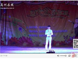 高州市妇联及巾帼志愿者文艺下乡汇演视频