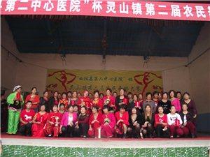 2014年灵山镇农民舞蹈大赛