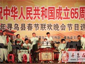 寻乌县举行文艺晚会庆祝建国65周年