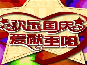 澳门永利赌场开户祝全县人民国庆快乐