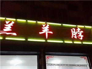聚福鑫——羔羊脖