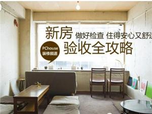 【国际都会】装修流程全攻略:新房装修前期如何收房验房