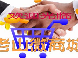 澳门拉斯维加斯博彩官网【老山微商城】启动,欢迎商家加入!