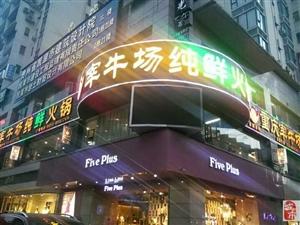 凯里首家重庆宰牛场纯鲜火锅开业