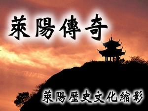 莱阳历史.莱阳文化【莱阳传奇】