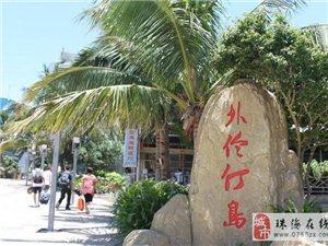 外伶仃�u在珠海香洲�|南部