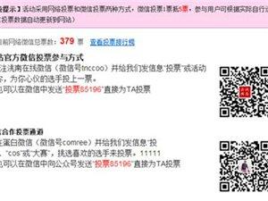 【威尼斯人娱乐开户】微信多通道投票接口以及投票系统优化升级公告