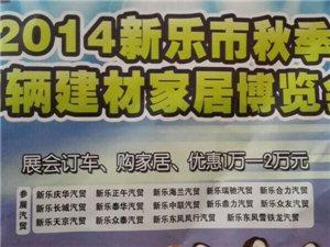 2014新乐市秋季车辆建材家居博览会