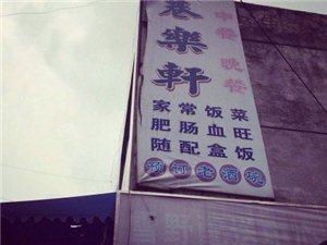 巷乐轩:大邑民间肥肠血旺