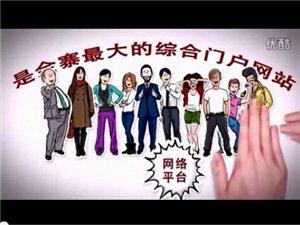 金寨在线宣传片