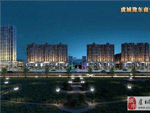 豫东商业广场提醒您:别等房价涨了才想到购买!
